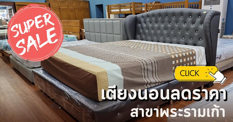 เตียงนอนลดราคา