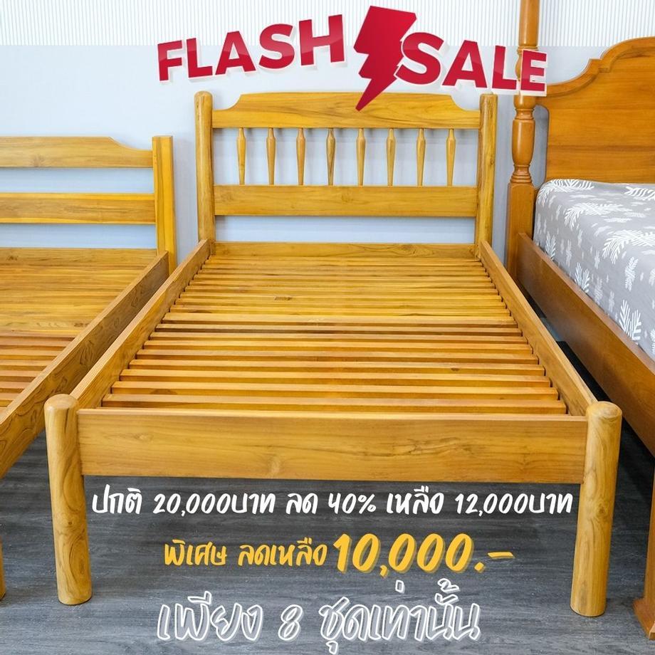 เตียงไม้สัก 3.5ฟุต