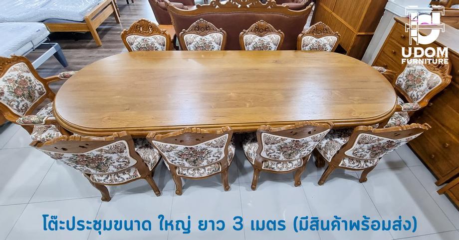 โต๊ะอาหารไม้สักแท้ ยาว 3 เมตร