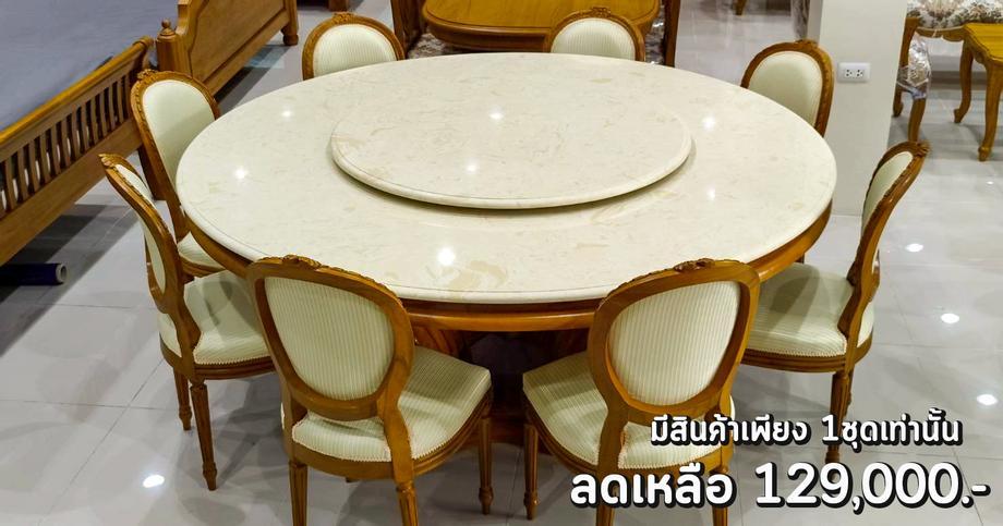 ชุดโต๊ะอาหาร สำหรับ 8 ที่นั่ง